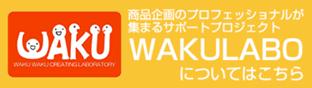 画像に alt 属性が指定されていません。ファイル名: WAKULABO戻るボタン.png